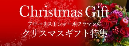 シャールフラマンがお届けするクリスマスギフト